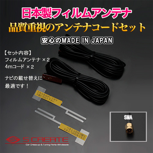(SMA) 高品質日本製 地上デジタル フィルムアンテナ[TYPE3] + 4mコード 高感度ブースター内蔵 4本セット / 地デジ デジタル 張り替え 補修