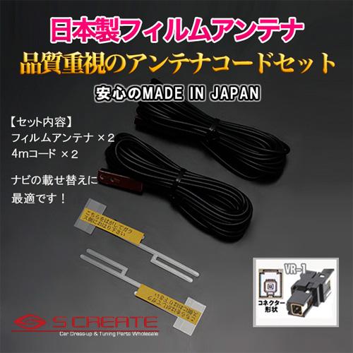 日本製の高品質フィルムアンテナ!安心です! (VR-1) 高品質日本製 地上デジタル フィルムアンテナ[TYPE3] + 4mコード Panasonic(CN-R500D) 高感度ブースター内蔵 4本セット / 地デジ デジタル 張り替え 補修