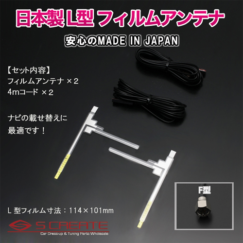 (F型) 高品質日本製 地上デジタル フィルムアンテナ[TYPE4] + 4mコード 高感度ブースター内蔵 2セット / 地デジ デジタル 張り替え 補修