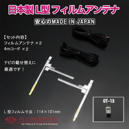 日本製の高品質フィルムアンテナ!安心です! (GT13) 高品質日本製 地上デジタル フィルムアンテナ[TYPE4] + 4mコード ALPINE(X008V-MVC) 高感度ブースター内蔵 2セット / 地デジ デジタル 張り替え 補修