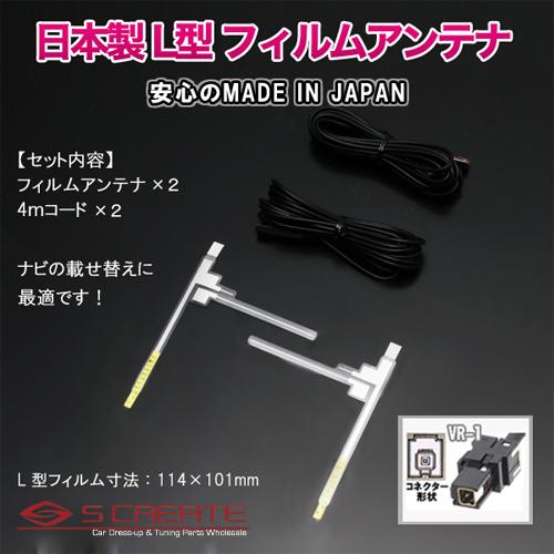 (VR-1) 高品質日本製 地上デジタル フィルムアンテナ[TYPE4] + 4mコード 富士通テン(AVN669HD) 高感度ブースター内蔵 2セット / 地デジ デジタル 張り替え 補修