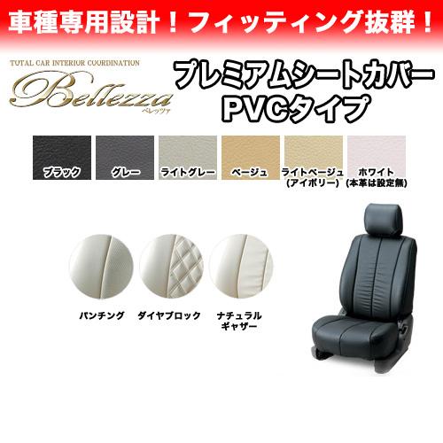 ベレッツァ プレミアムシートカバー PVCタイプ N-BOXカスタム JF1 / JF2(H23/12-H25/12) / Bellezza PREMIUM PVC