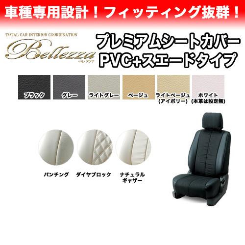 ベレッツァ プレミアムシートカバー PVC+スエードタイプ N-BOXカスタム JF1 / JF2(H25/5-H25/12) / Bellezza PREMIUM PVC & SUEDE