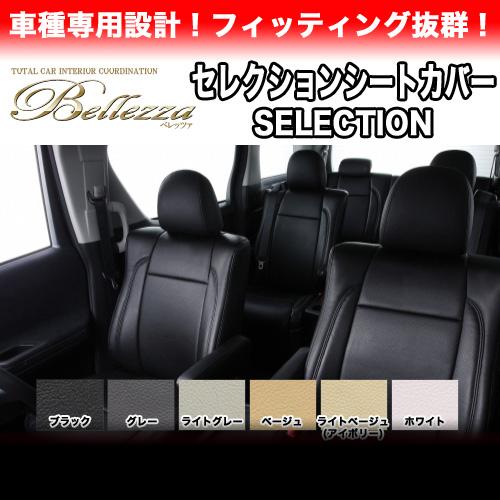 ベレッツァ セレクション シートカバー N-BOXプラス JF1 / JF2(H24/7~H25/12) / Bellezza SELECTION