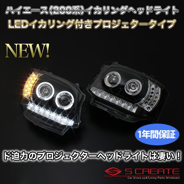 [安心1年保証付!]ハイエース200系3型純正HID(キセノン)車用 LEDイカリング付 プロジェクターヘッドライト/ブラック