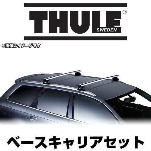 THULE(スーリー) ベースキャリアセット(バー=ウイングバー) フィット シャトル(ハイブリッド含む) H23/6~ (スカイルーフ) / 754・961・1662 正規品
