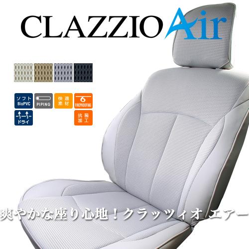 クラッツィオ エアー シートカバー エスティマ(GSR50W / GSR55W / ACR50W / ACR55W) ET-0289 / Clazzio Air