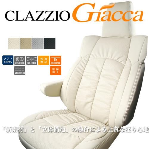クラッツィオ ジャッカ シートカバー アルファード(福祉車両)(AGH30W / AGH35W) ET-1526 / Clazzio Giacca