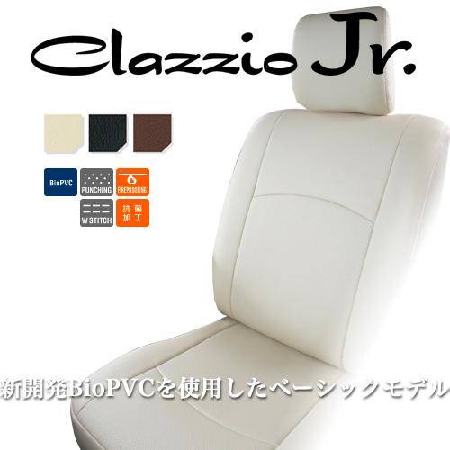新開発 BioPVC を使用したベーシックモデル クラッツィオ 激安通販ショッピング ジュニア シートカバー フィット EH-2001 Jr. Clazzio GK3 GK5 GK6 正規品 GK4