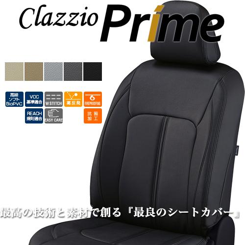 クラッツィオ プライム シートカバー ランディ(SC25 / SNC25) EN-0571 / Clazzio RRIME