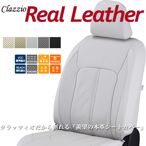 クラッツィオ リアルレザー シートカバー ルシーダ(TCR#G / CXR#G) ET-0200 / Clazzio Real Leather