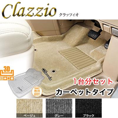 Clazzio クラッツィオ 立体フロアマット 1台分 ハリアー ZSU60W/ZSU65W (品番:ET-0178) カーペットタイプ
