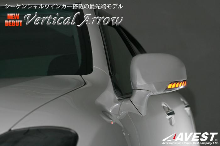 最先端!流れるウインカー! AVEST(アベスト) シーケンシャルドアミラーウィンカーレンズ クラウンロイヤル 200系(GRS200/GRS201系) ホワイト / Vertical Arrow ヴァーティカルアロー