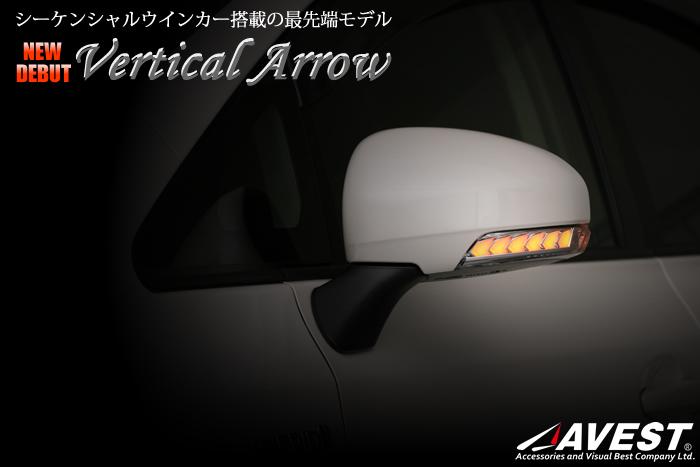 最先端の技術「シーケンシャル」をウィンカーレンズへ導入 最先端!流れるウインカー! AVEST(アベスト) シーケンシャルドアミラーウィンカーレンズ SAI(サイ)(AZK10系) ブルー / Vertical Arrow ヴァーティカルアロー