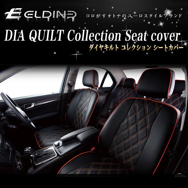 Eldine(エルディーネ) ダイアキルト コレクション シートカバー Volkswagen(フォルクスワーゲン) NEW ビートル 品番:8714