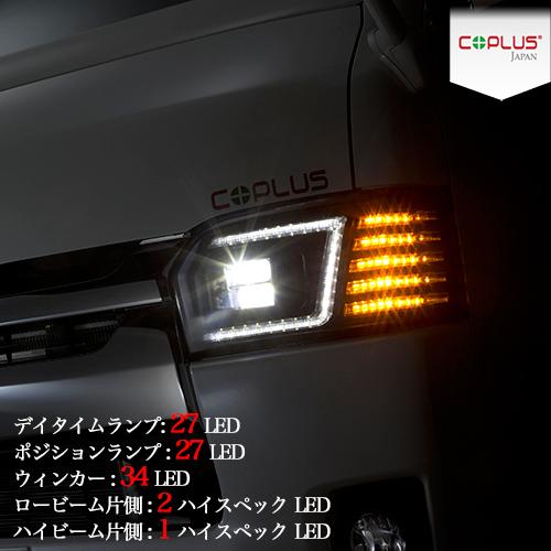 送料無料 オールLEDヘッドライト 人気 おすすめ COPLUS プラチナ LEDヘッドランプ ハイエース 200系4型専用 マットブラック HEAD LAMP JAPAN for PLATINUM LED コプラス HIACE メーカー在庫限り品