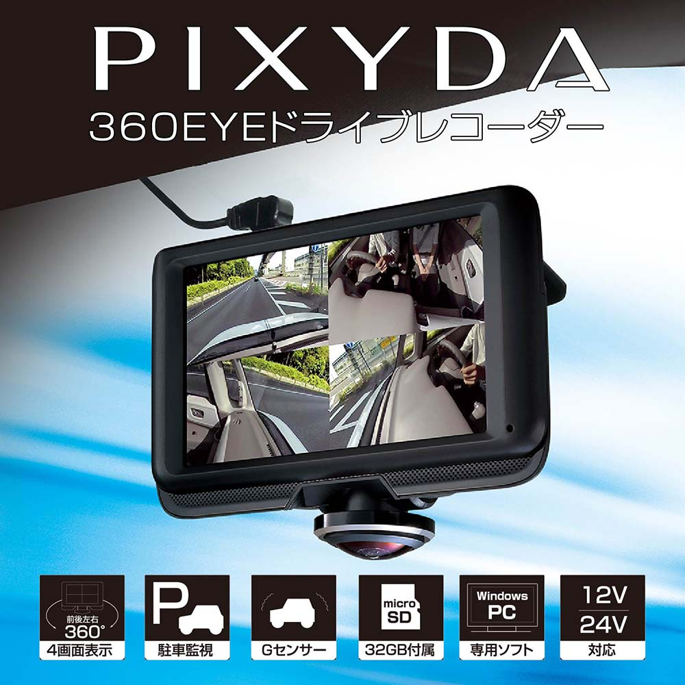 Take a wide-angle lens more than 360EYE Drive recorder PDR600SV SEIA SEIWA  PIXYDA rear camera voice recording record recording automatic photography