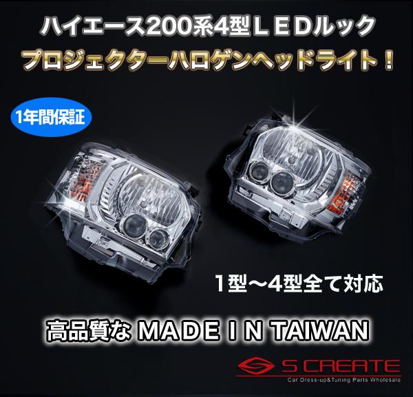 ハイエース 200系 ヘッドライト 4型LEDルック 【1・2・3・4・5型対応】ヘッドランプ フェイスチェンジに!純正タイプ