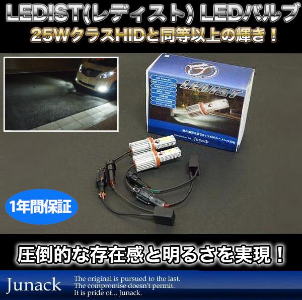[1年保証]送料無料 HID並みの驚愕の明るさ! LEDIST(レディスト) HB3 6000K LEDバルブ カラー純白光 1800ルーメン/Junack ジュナック ヘッドライト フォグ等