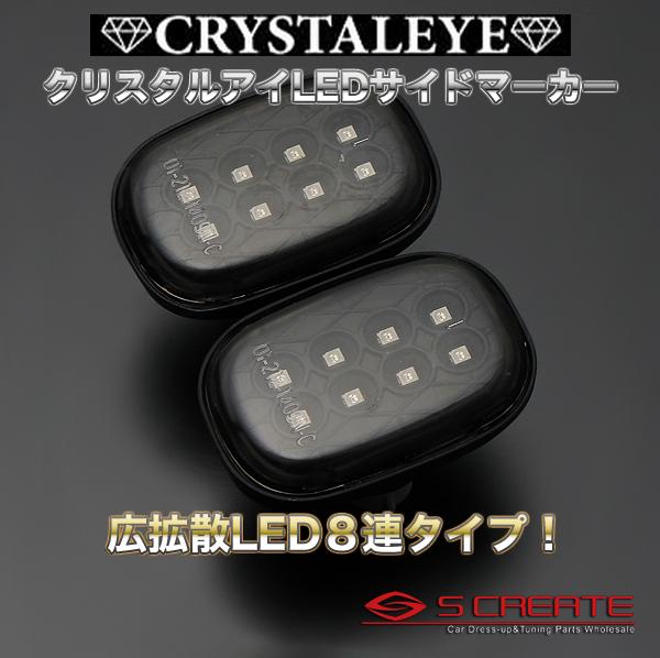 CRYSTAL EYE の LEDサイドマーカー カルディナ 新色追加 最安値 T19# ブラック SMDチップでよりゴージャスにドレスアップ クリスタルアイ D019BK