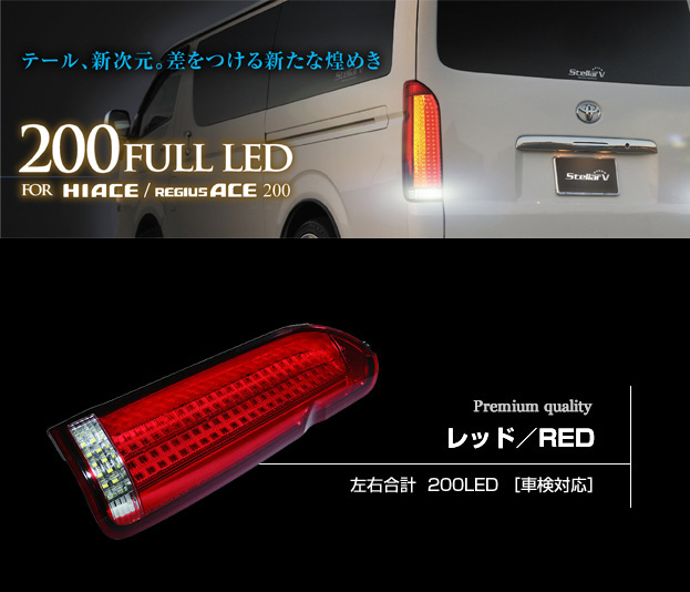 stella V/ステラファイブ 200LED搭載 ハイエース(200系)フルLEDテール レッド【車検対応!】