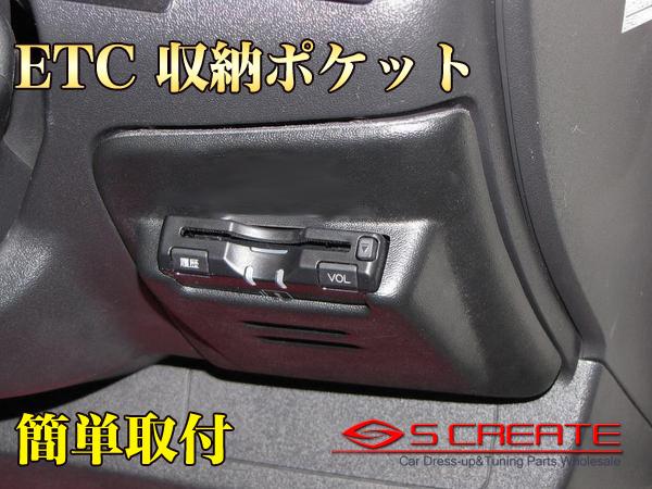 振込 クレジットカード決済のみ 通販 これは便利 ハイエース専用設計 出荷 ETC収納ポケットキット