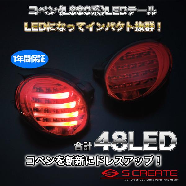 【送料無料】1年保証付! コペン(L880K) 4連チューブ スーパーLEDテールランプ(レッド)