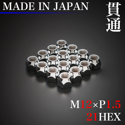 国産 高剛性 数量限定アウトレット最安価格 高品質 足下には安心の国産を 安心の日本製ラグナット ホイール ナット 16個 21HEX LugNut 60°テーパー 12×1.5 M12×P1.5 スチール お金を節約 貫通