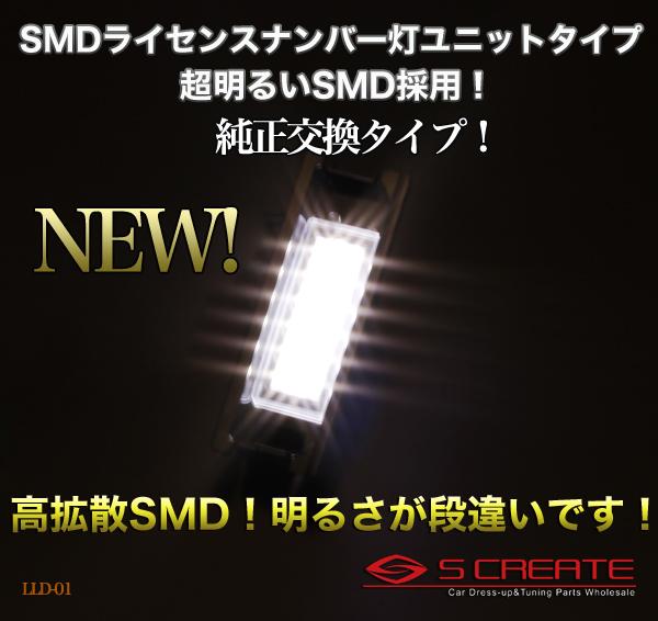 미라 밴(L275/L285) LED 라이센스 램프 TYPE2/넘버등 교환 유닛
