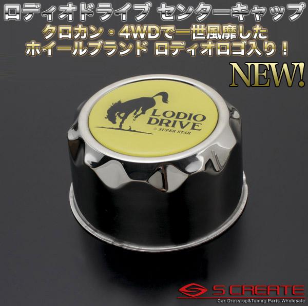 스파스타로디오드라이브스텐레스센타캐프이에로 S-LOW 1개/슈퍼 로(높이 56 mm/외경 110 mm/내경 108 mm) 로데오 드라이브 LODIO DRIVE