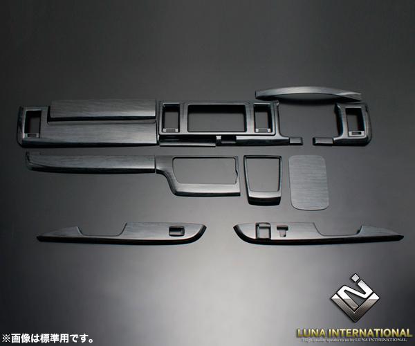 (ルナインターナショナル) レジアスエース 200系 4型(ワイド) 黒木目 (14ピース[14P]) トップグレード 3D立体インテリアパネル / インパネ