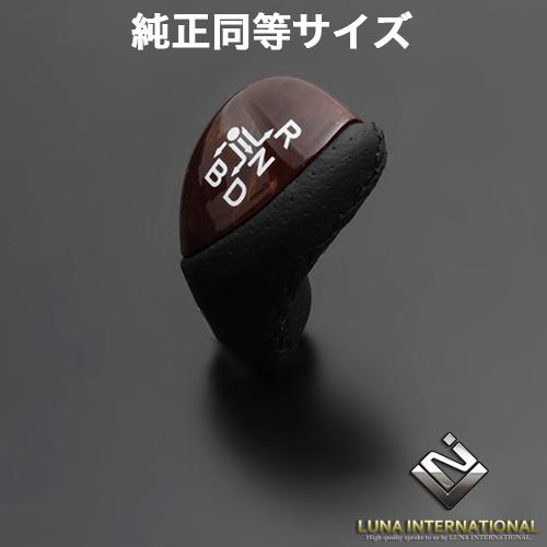 純正交換タイプ LUNA-INTの高品質シフトノブ ルナインターナショナル キャンペーンもお見逃しなく プリウスα ZVW40系 茶木目 シフトノブ ブラックステッチ 再入荷 予約販売 Ver2 INTERNATIONAL LUNA 純正同等サイズ