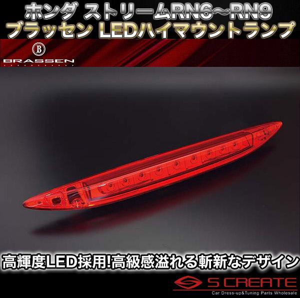 ブラッセン ストリーム(RN6/RN7/RN8/RN9) LED ハイマウントランプ(レッド) BRASSEN/南海オート
