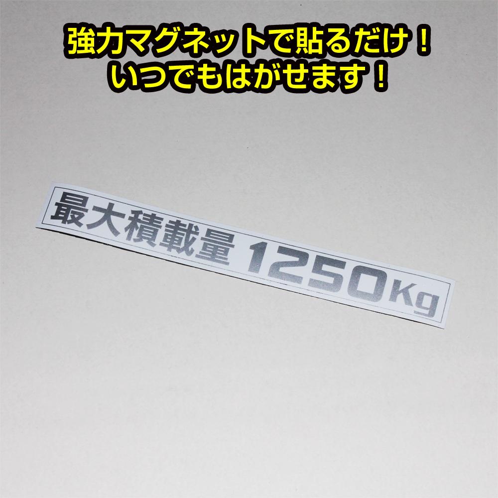 (通常便) (簡単取付) ハイエース200系 最大積載量1250kg マグネットステッカー ホワイト(シルバー文字)