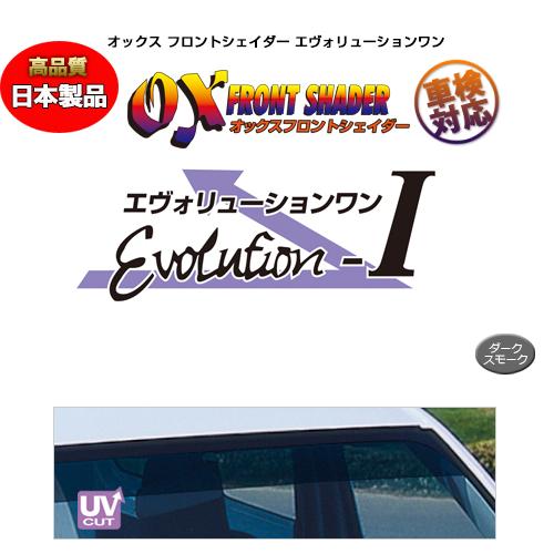 <title>絶品 安心の日本製 まぶしい日差しと紫外線を大幅にカット 脱着ははめ込み式の簡単設計 OXフロントシェイダー エボリューションワン ダークスモーク HR-V GH1 GH2 3ドア車 3ドア車専用 OX FRONT SHADER 日除け</title>