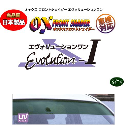 <title>安心の日本製 まぶしい日差しと紫外線を大幅にカット 脱着ははめ込み式の簡単設計 デポー OXフロントシェイダー エボリューションワン グリーンスモーク パジェロMINI H51A H56A OX FRONT SHADER 日除け</title>