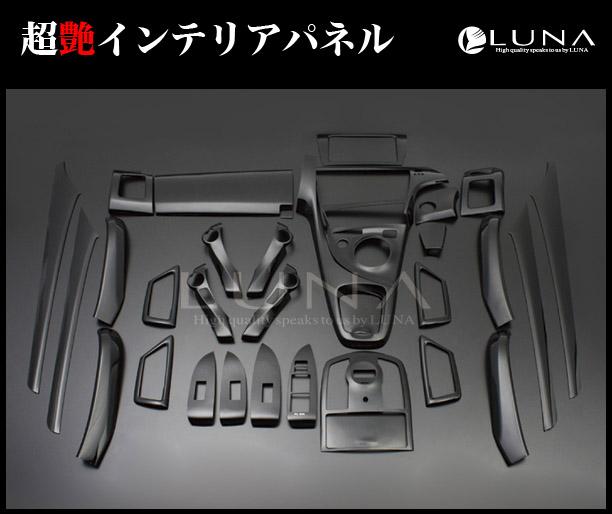 (ルナインターナショナル) プリウス ZVW30系 ピアノブラック (33P[33ピース]) 3D インテリアパネル / パネル 内装 インパネ LUNA INTERNATIONAL