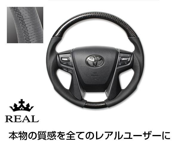 REAL(レアル) ステアリング クラウン マジェスタ(210系) 本カーボン&本牛革レザー(ブラックカーボン) ガングリップ / ハンドル steering