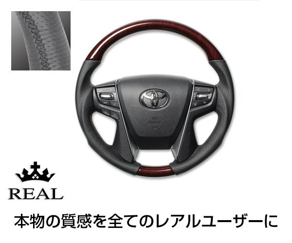 REAL(レアル) ステアリング クラウン ロイヤル(210系) 天然本木目&本牛革レザー(30ブラウンウッド) ガングリップ / ハンドル steering