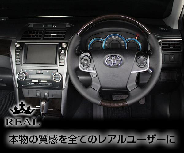 REAL(レアル) ステアリング カムリ(AVV50系) カーボン&本革レザー (カーボン調ブラウンプリント)