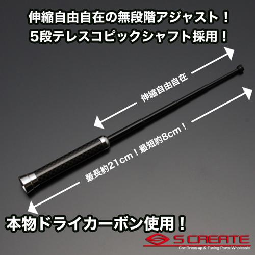 伸缩碳天线黑色碳×kuromumekkivittsu(##P13#)/teresukopikku