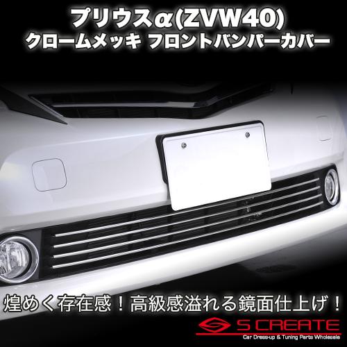 両面テープで貼るだけ簡単取り付け 新作販売 受賞店 プリウスα ZVW40 高級感溢れる鏡面仕上 メッキフロントバンパーカバー