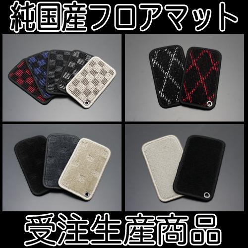 순국산 차종 전용 후로아맛트스카이라인(ER34・HR34) H10. 05~H13. 06 / Floor Mat MADE IN JAPAN