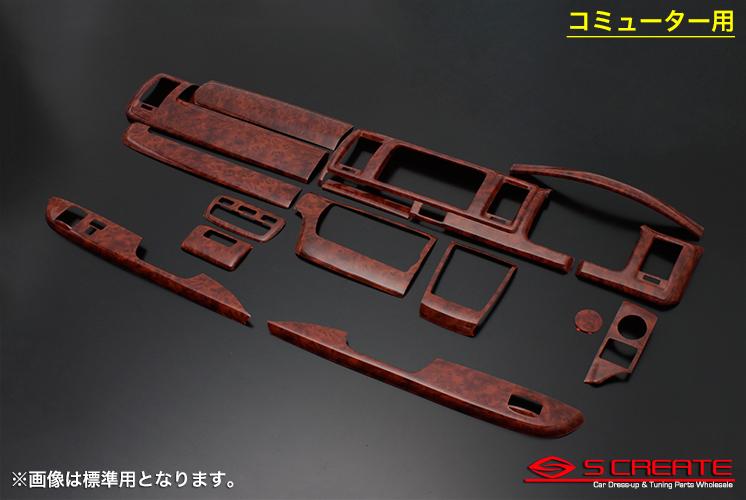 ◆高品質インテリアパネル! ハイエース 200系 4型 コミューター用 3D インテリアパネル(15P/15ピース) 茶木目 / インテリア ウッドパネル 内装 インパネ