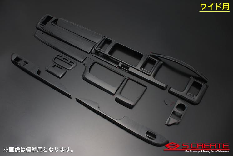 高品質インテリアパネル! ハイエース 200系 4型 ワイド用 3D インテリアパネル(15P/15ピース) 黒木目 / インテリア ウッドパネル 内装 インパネ