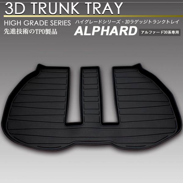 アルファード ハイブリッド 3D ラゲッジ マット 30系 トランク トレイ カーゴ フロアマット リア 防水 防汚