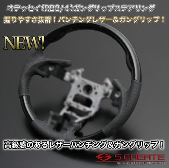 オデッセイ RB3/RB4 [2008/10~] スポーツタイプ ウッドコンビステアリング (黒木目) / steering ハンドル ホイール