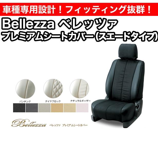 ベレッツァ プレミアムシートカバー PVC&スエード ノア(ZRR80/ZRR85/ZWR80) 362/Bellezza premium