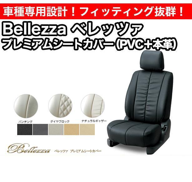 ベレッツァ プレミアムシートカバー PVC&本革 ノア(ZRR80/ZRR85/ZWR80) 361/Bellezza premium
