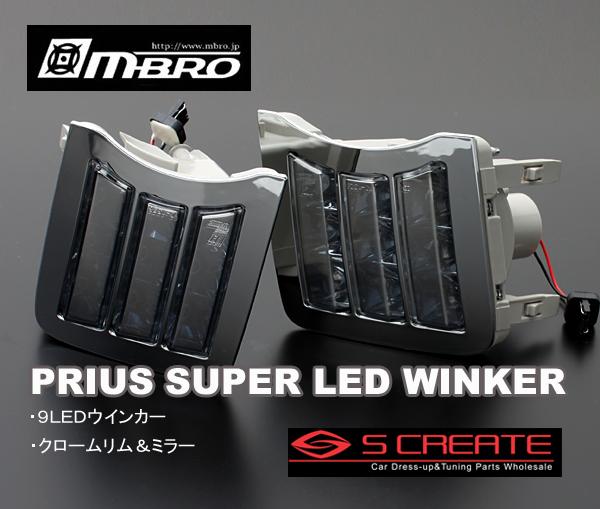 MBRO プリウス(30)LEDフロントウインカーランプ/ミラー&メッキリム